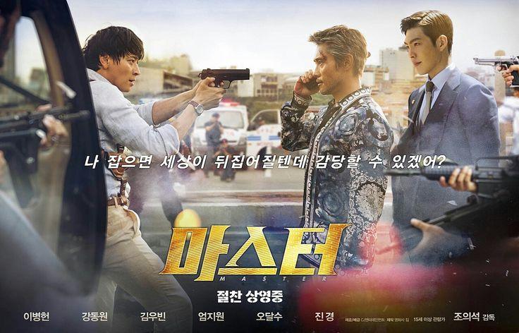 #마스터 #korea #movie