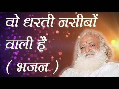Vo Dharti Nasibon Vali Hai | Sant Shri Asaram Bapu ji Bhajan sung by Shr...श्रद्धा भाव से गुरुप्रेम में भक्त जो मारे गोता है  बिन मांगे वो सब कुछ पाता उसका मंगल होता है  गुरु ज्ञान के सूरज से फिर रात न रहती काली है