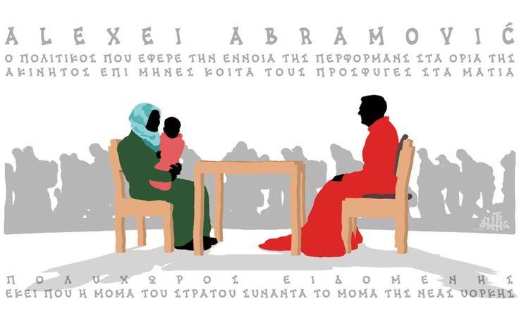 Σκίτσο του Δημήτρη Χαντζόπουλου (12.03.16) | Σκίτσα | Η ΚΑΘΗΜΕΡΙΝΗ