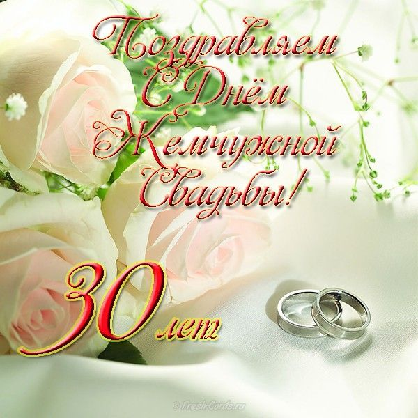 pozdravlenie-s-zhemchuzhnoj-svadboj-otkritki foto 6