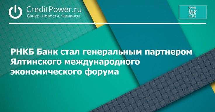 РНКБ Банк стал генеральным партнером Ялтинского международного экономического форума