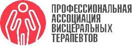 Висцеральный массаж - висцеральная хиропрактика - массаж внутренних органов - школа Огулова
