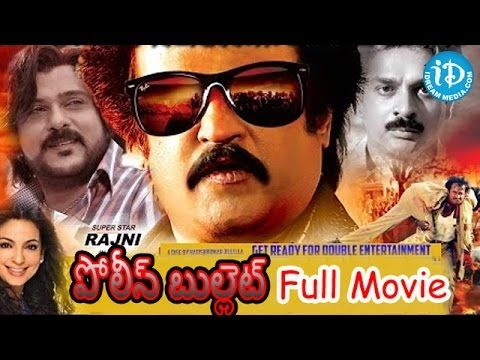 Police Bullet is a 1991 Telugu Movie, Directed by V. Ravichandran. Lead roles played by Rajinikanth, Juhi Chawla, Kushboo, Manorama. Music Composed by Hamsalekha. Produced by N. Veerasami.