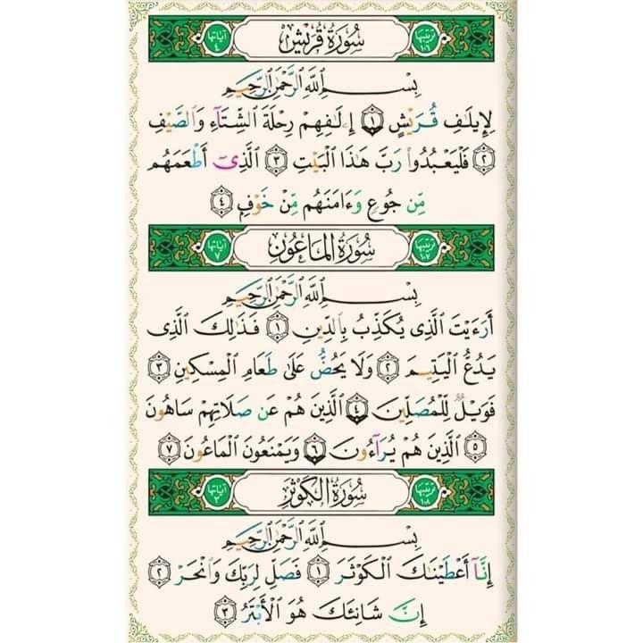 سور قصيرة من القرآن الكريم Islam Facts Bullet Journal Facts