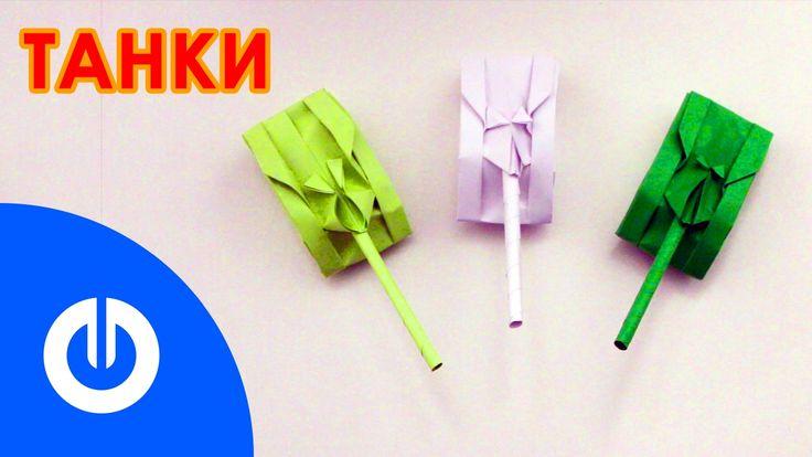 DIY Оригами Танки