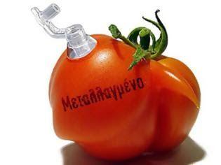 Πάνω από το 80% των λαχανικών και των φρούτων που τρώμε σήμερα είναι υβρίδια. Τα περισσότερα λαχα...