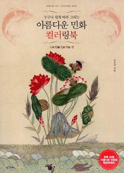 Beautiful Korean Folk Painting Coloring Book2 By Coolcraftbook