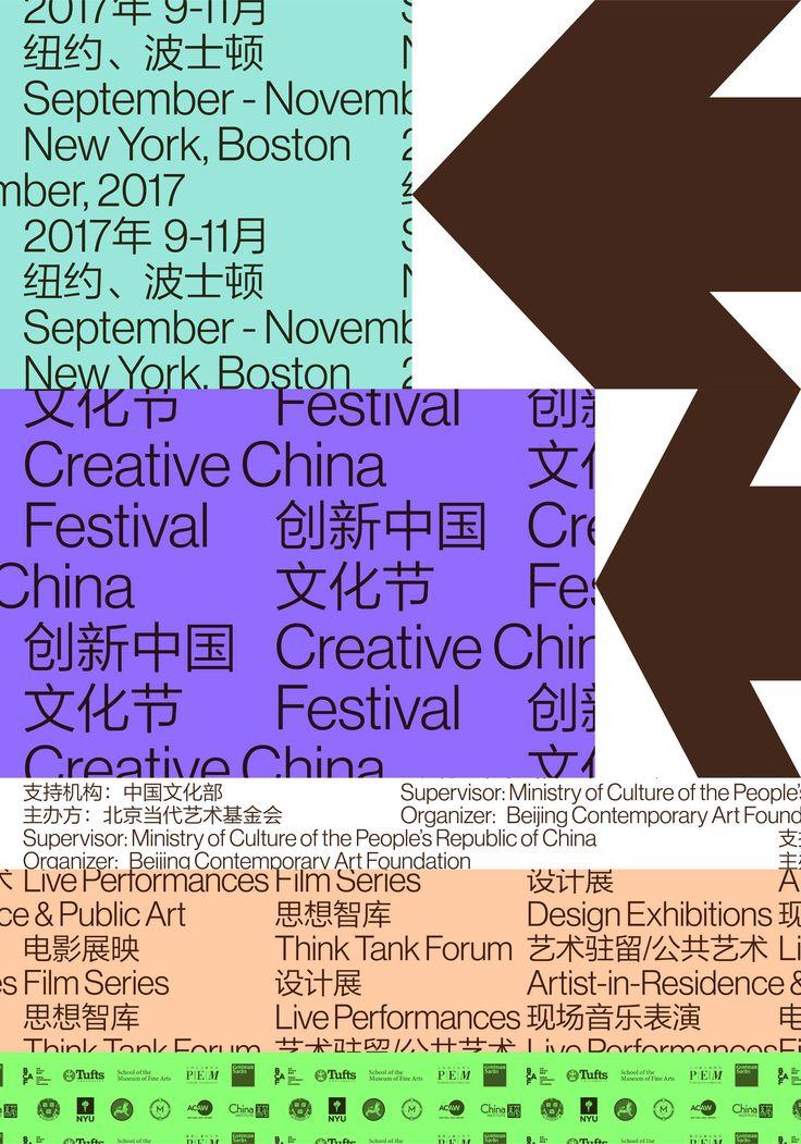 Creative China Festive - guang yu