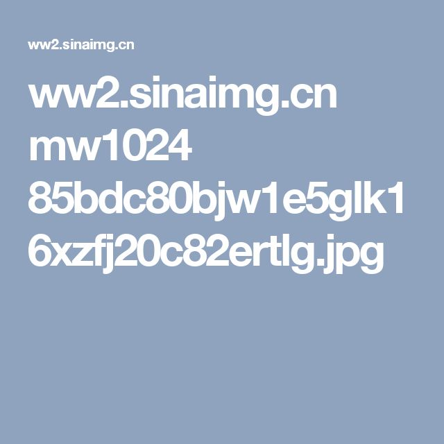 ww2.sinaimg.cn mw1024 85bdc80bjw1e5glk16xzfj20c82ertlg.jpg