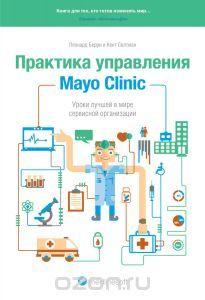 На нашем сайте вы можете выгодно купить и скачать в цифровом варианте книгу Практика управления Mayo Clinic. Уроки лучшей в мире сервисной организации написанную автором Берри Леонард, Селтман Кент, для чтения на планшете или телефоне.