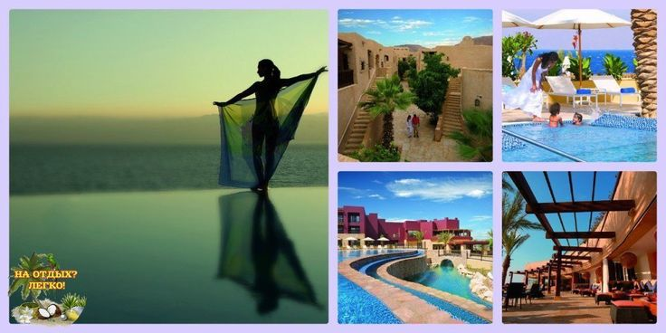 Иордания 🐠🌴Акаба 🐠Красное море вылет 02.03 на 8 дней, питание всё включено  Oryx Hotel Aqaba 5* - 29 800 руб  Marina Plaza Resort Tala Bay 4* - 33 250 руб  Radisson Blu Tala Bay Resort Aqaba 5* - 38 250 руб  ♻По вопросам подбора тура и бронирования пишите мне лично (сообщения) Жанна Арцимович  👇👇👇  https://ok.ru/zhanna.artsimovichpryamorukova  https://vk.com/zhannapry  https://www.facebook.com/smorodinkany  Телеграм@ZHANNATOUR