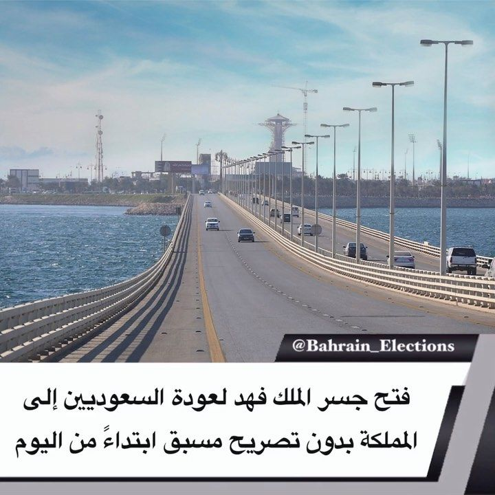 فتح جسر الملك فهد لعودة المواطنين إلى المملكة بدون تصريح مسبق ابتداء من اليوم أكدت سفارة المملكة العربية السعودية في البحرين أنه بإمكان ال Bahrain Election