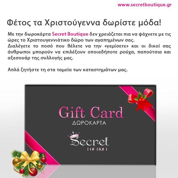Νέα δωροκάρτα Secret Boutique! Η επιλογή του τέλειου δώρου !