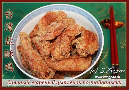 Соленый жареный цыпленок по-тайваньски (рецепт с фото)