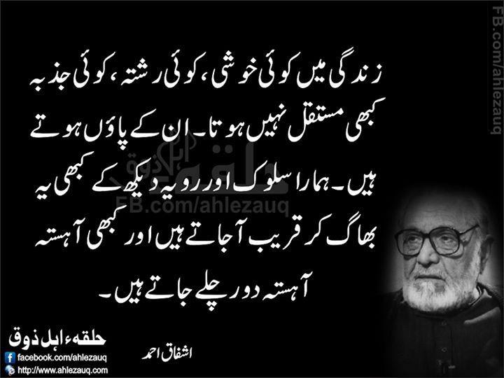 1000 images about golden words on pinterest urdu quotes