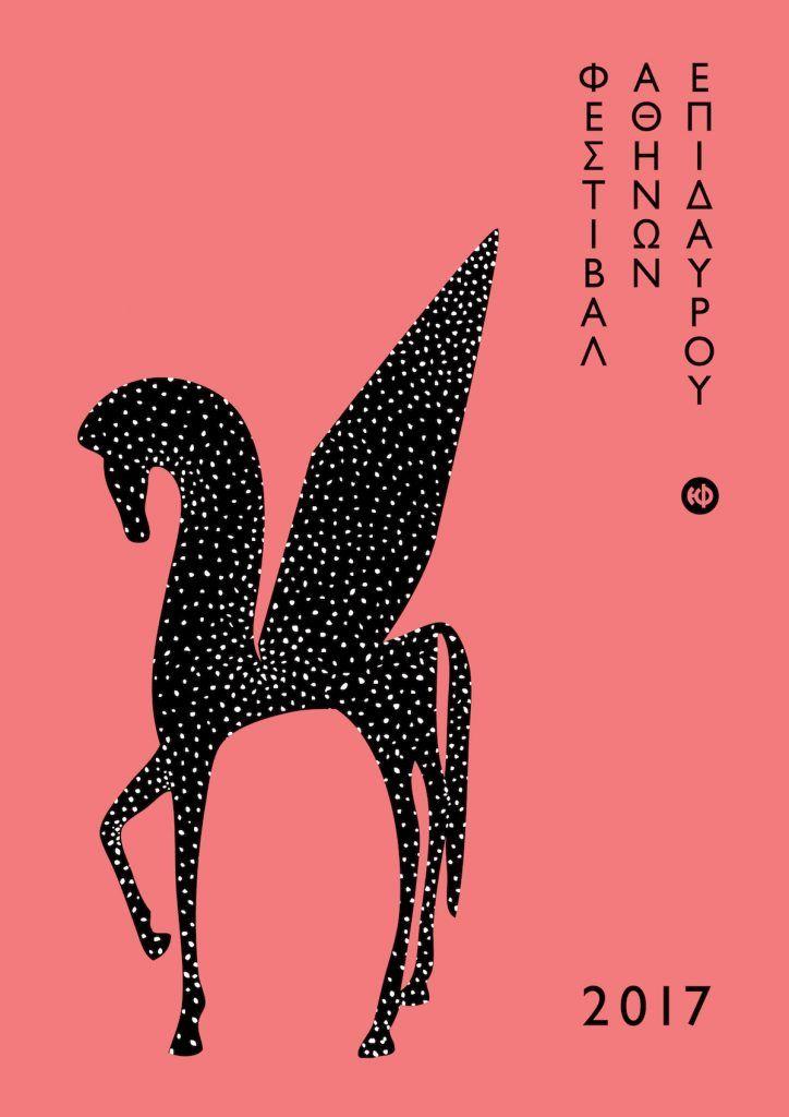 designmag.gr » Blog Archive » Οι αφίσες του φετινού Φεστιβάλ Αθηνών-Επιδαύρου