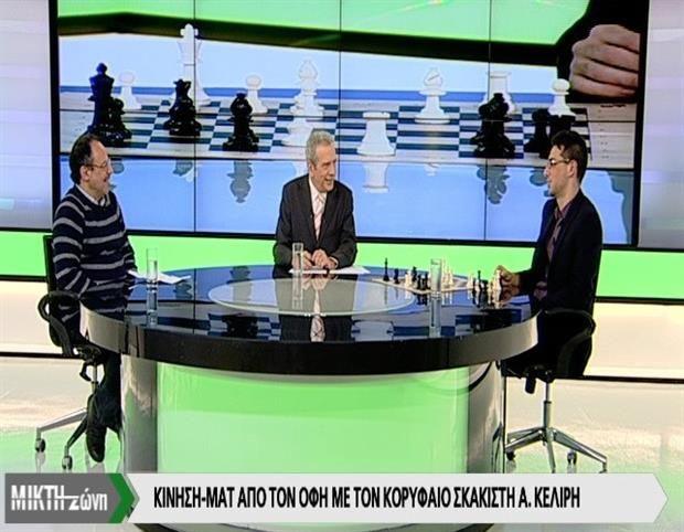 Εντυπωσιακή κίνηση -ματ από τον 17χρονο GM Ανδρέα Κελίρη στον αέρα εκπομπής της Κρήτη TV