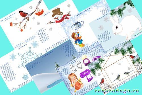 Зимние развивающие материалы бесплатно   РадаРадуга - Радуга Идей