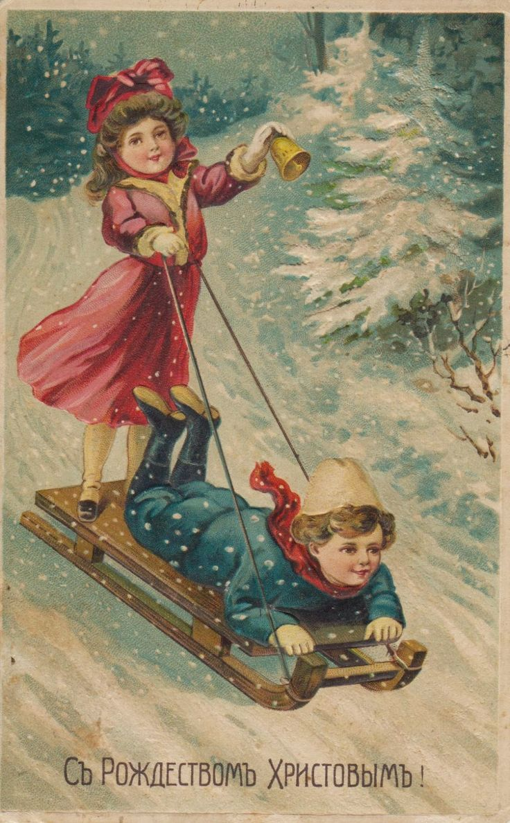 Днем рождения, старинные новогодние и рождественские открытки