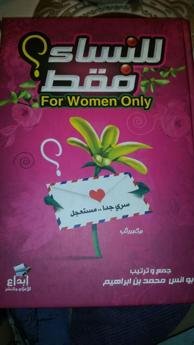 كتاب للنساء فقط فتوى خاصة بالمرأة Arabic Books Books Reading