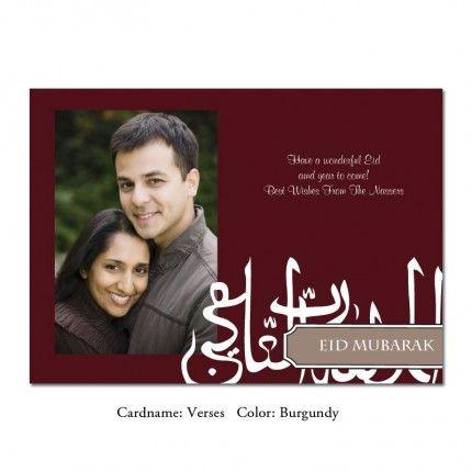 Eid Mubarak Photo Cards Verses