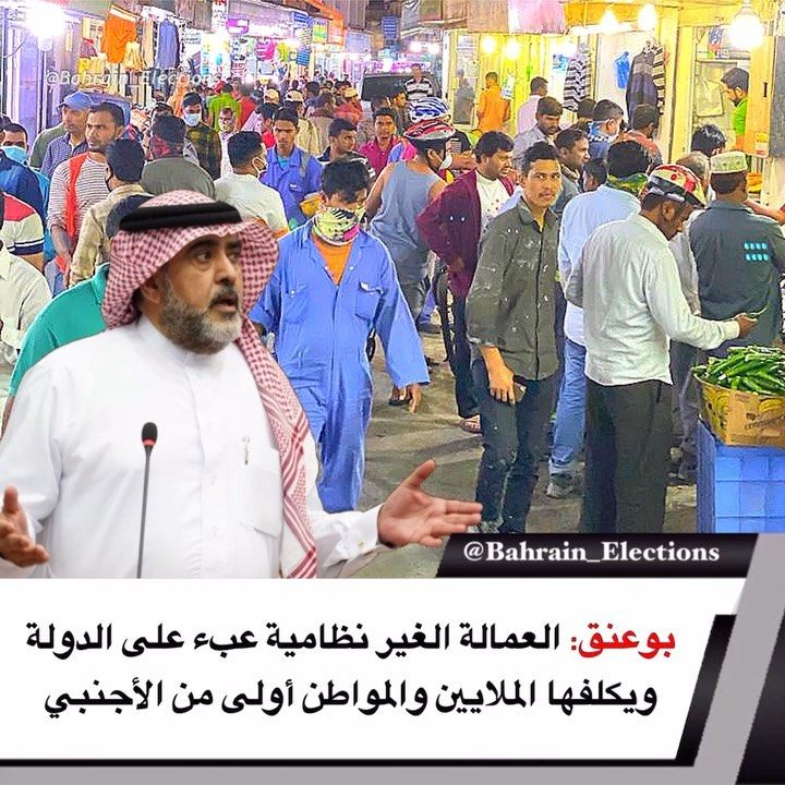 البحرين بوعنق العمالة الغير نظامية عبء على الدولة ويكلفها الملايين والمواطن أولى من الأجنبي أبدى النائب خالد بوعنق عضو مجلس ا Baseball Cards Cards Sports
