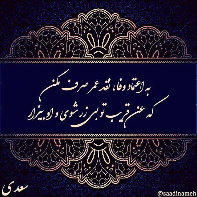 سعدی ⚫ #سعدی به هیچ یار مده خاطر و به هیچ دیار که بر و بحر فراخست و آدمی بسیار . گرت هزار بدیع الجمال پیش آید ببین و بگذر و خاطر به هیچ کس مسپار . چه لازمست یکی شادمان و من غمگین یکی به خواب و من اندر خیال وی بیدار؟ . مرا رفیقی باید که بار برگیرد نه صاحبی که من از وی کنم تحمل بار . به راحت نفسی، رنج پایدار مجوی شب شراب نیرزد به بامداد خمار . زمام عقل به دست هوای نفس مده که گرد عشق نگردند مردم هشیار .