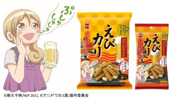 【新商品】岩塚製菓より、人気アニメ『ワカコ酒』コラボのおつまみを発売