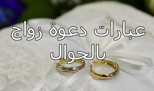 عبارات دعوة زواج بالجوال جاهزة يلجأ الكثير من المقبلين على الزواج بنشر المنشورات الخاصة بالدعوات عبر مواقع التواصل Engagement Wedding Rings Engagement Rings