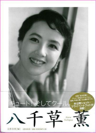 つい先日は、山本富士子さんがいいなと思って、 「彼岸花」(小津安二郎監督)を見ていたが、確かに美人だった。 まあ、正統派の美人というのは、ああいう人を指す。 そして、いろいろ検索していたら、今度は八千草薫さんが目に止まった。 俺は唸った。これは・・!!! ...