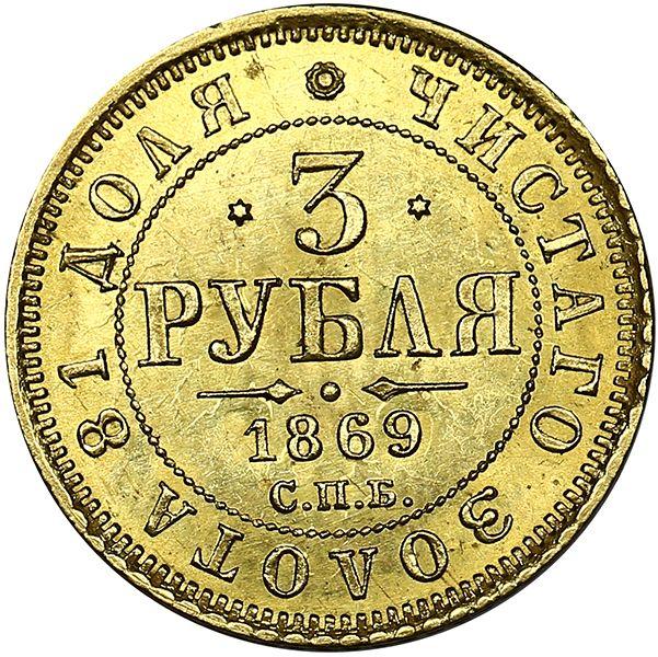 3 rouble 1869 СПБ-HI - Rare!   Coins.ee - Numismatics