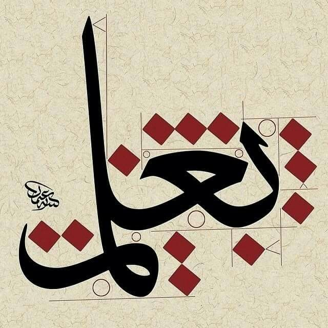 69 best islamic calligraphy rules images on pinterest Rules of arabic calligraphy