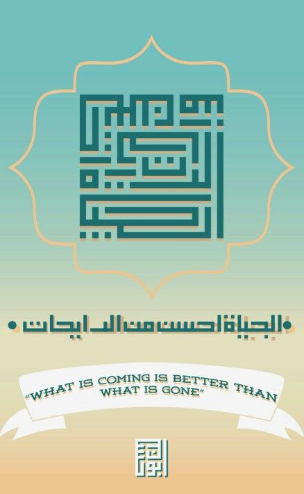 My square kufic for today, Arabic proverb.. :-)