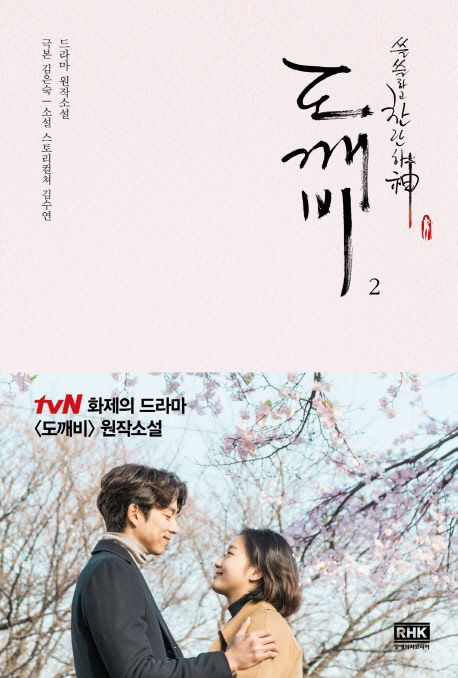 K-drama Goblin Dokkaebi Original Novel Book.2 Korean Edition + Photo cards 5ea.