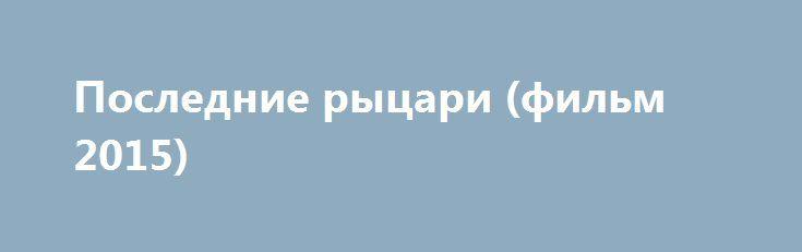 Последние рыцари (фильм 2015) http://kinofak.net/publ/boeviki/poslednie_rycari_film_2015/3-1-0-5281  История о воинах, не сумевших сохранить жизнь своего повелителя, и добровольно последовавших за ним, перед этим отомстив виновному в его смерти лорду не раз была интерпретирована во множестве книг, постановок и картин. Одна из них — лента Казуаки Кирия «Последние рыцари». В попытке донести до широкого круга зрителей, в первую очередь европейцев, сам дух Японии, квинтэссенцию добродетели с…