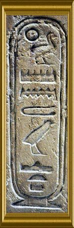 Cartouch (royal signature) of Pharaoh Nesi Montuhotep II