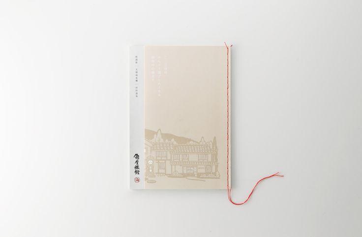 角屋旅館[パンフレット] |adhouse public - アドハウスパブリック