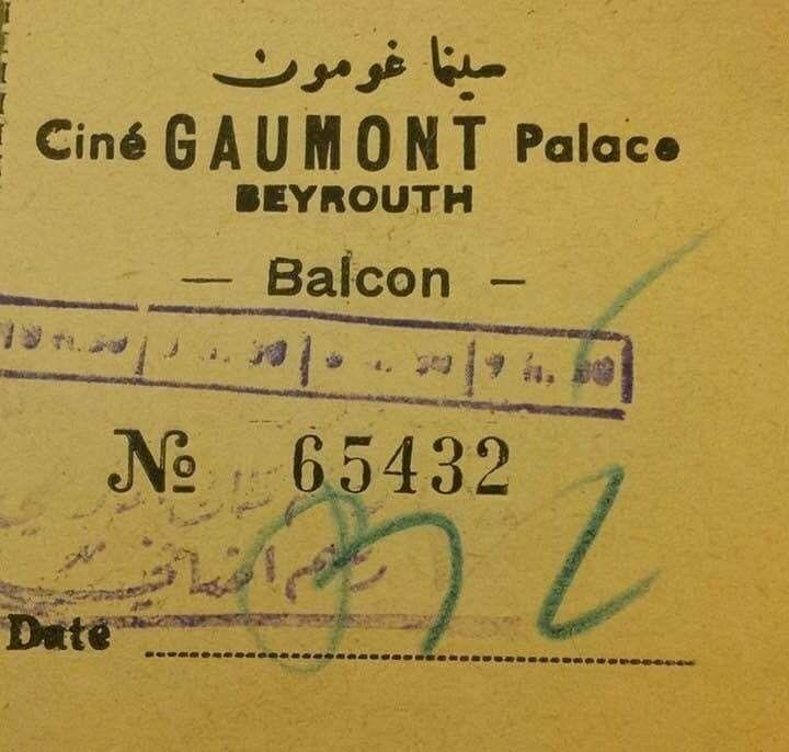 Pin On وثائق لبنانية قديمة وتراثية Old And Traditional Lebanese Documents