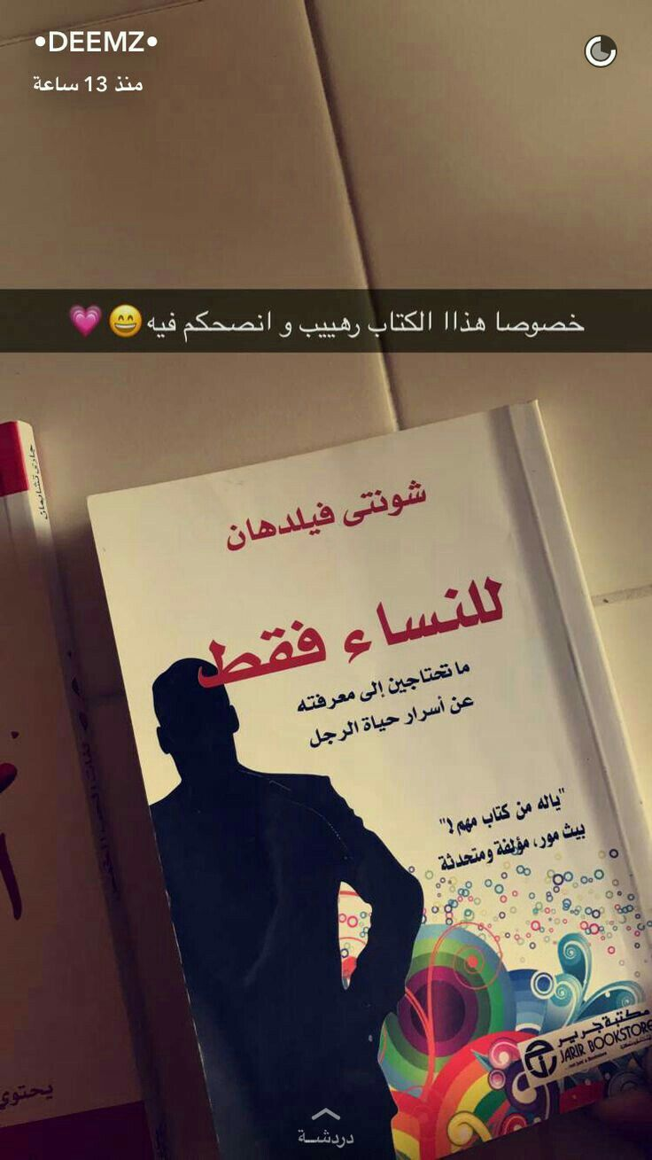 Pin By Afnan Alsharky On كتب Ebooks Free Books Fiction Books Worth Reading Inspirational Books