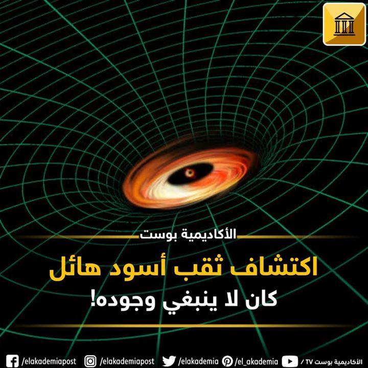 اكتشاف ثقب أسود هائل كان لا ينبغي وجوده كما لو أن الثقوب السوداء