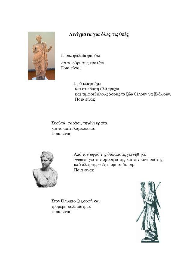 Το βιβλίο των θεών