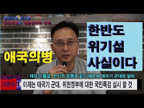 한반도 위기설 사실이다! 이제 국민은 어떻게 해야 할까? 김일선 교수 팩트어스 FACT US - YouTube