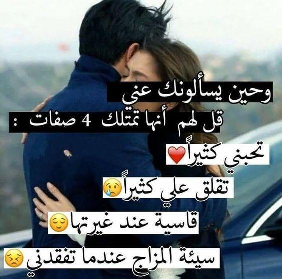 صور حب رومانسية مكتوب عليها للحبيب فوتوجرافر Love Words Arabic Love Quotes Romantic Love Quotes