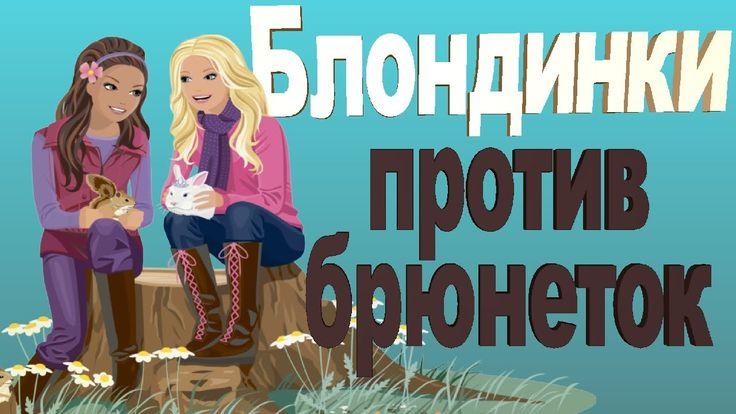 Блондинки против брюнеток  Монолог куклы блондинки
