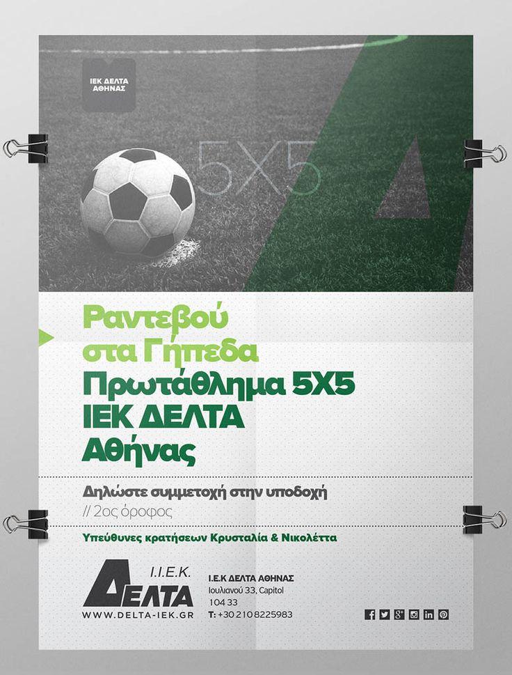 Πρωτάθλημα 5Χ5 Αθήνας