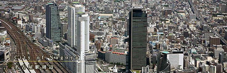 名古屋市メインビジュアル