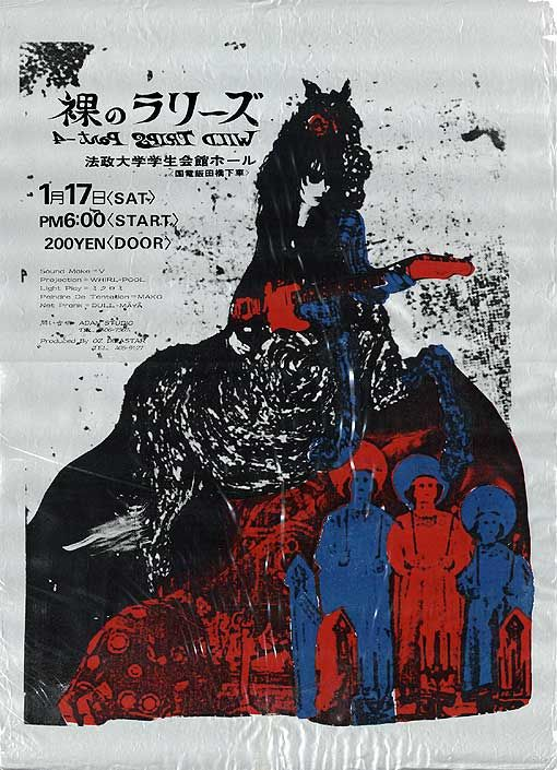 Band poster for Les Rallizes Denudes