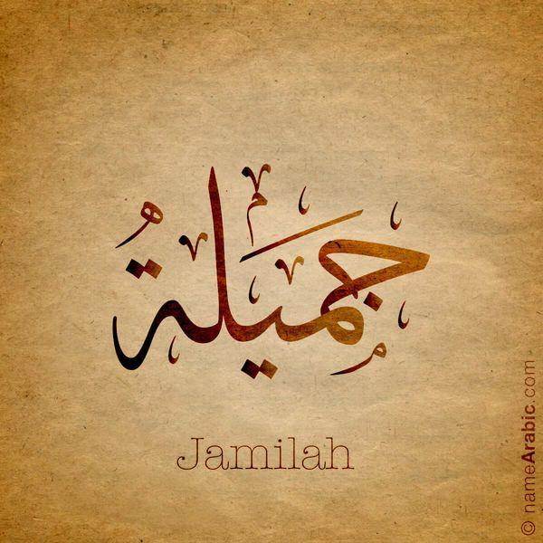 Jameela Arabic Calligraphy Names Calligraphy Name Arabic Calligraphy Calligraphy
