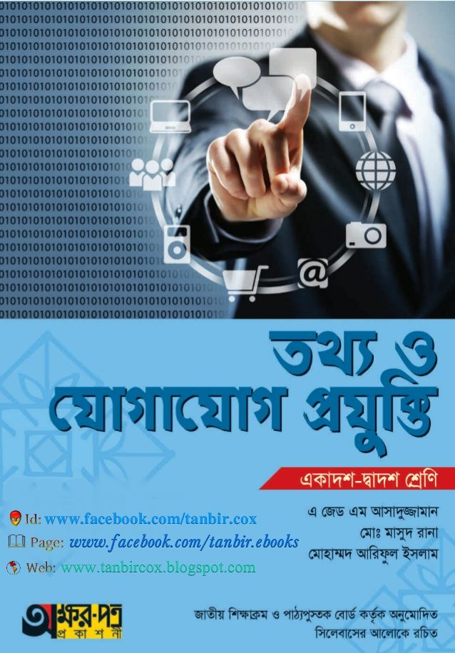 Information and communication technology for hsc