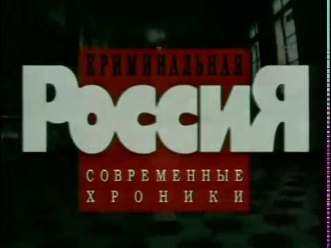 """Доктор """"Смерть""""  часть 1 Криминальная Россия"""